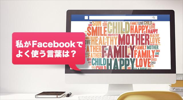 vonvon Facebook診断アプリの利用について考える