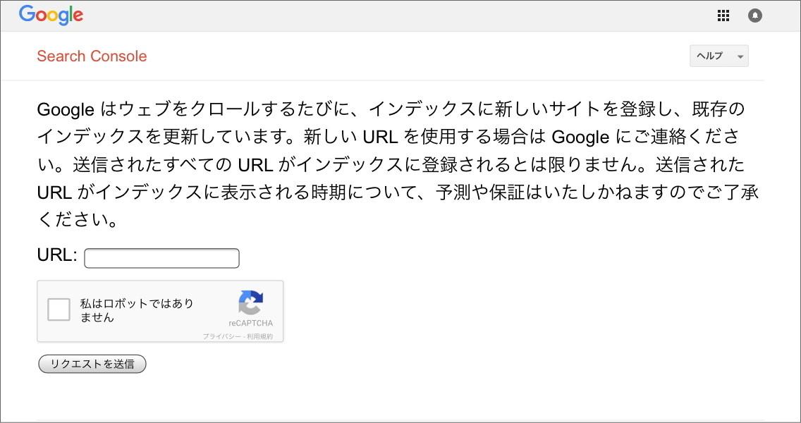作ったページをGoogleに認識(インデックス)させる方法