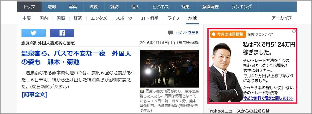 フロンティア社のFX広告-渡秀明氏