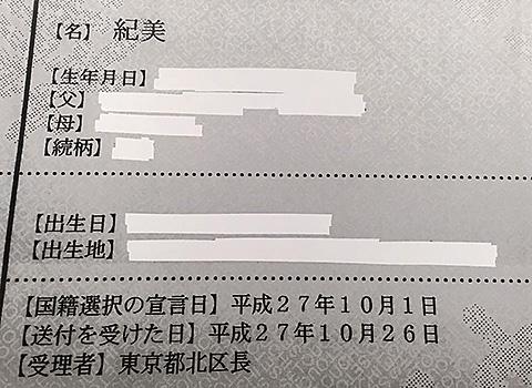 蓮舫二重国籍問題