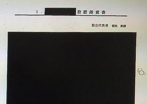 朝日新聞のフェイクニュース?